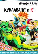 Куклаваня и К°