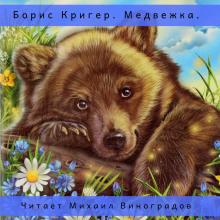 Медвежка. Сказка для взрослых
