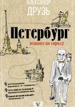 Петербург. Пешком по городу