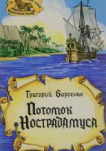 Потомок Нострадамуса