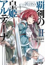 Алтина - Принцесса меча 2