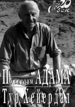 По следам Адама