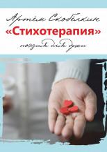 Стихотерапия