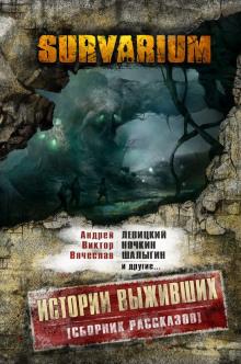 Survarium: Истории выживших