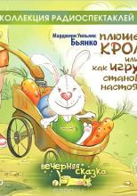 Плюшевый кролик и другие истории игрушек