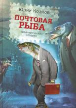 Почтовая рыба