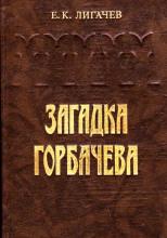 Загадка Горбачёва