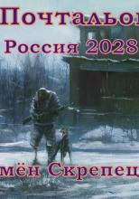 Россия 2028. Почтальон