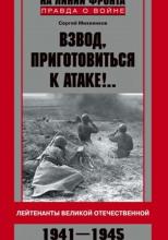 Взвод, приготовиться к атаке!.. Лейтенанты Великой Отечественной. 1941–1945