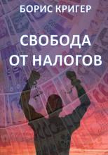 Свобода от налогов