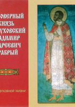 Благоверный князь Серпуховский Владимир Андреевич Храбрый