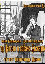 Доктор Ватсон и Собака Баскервилей