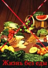 Жизнь без еды