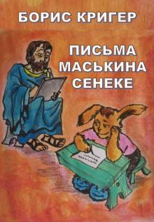 Письма Маськина Сенеке