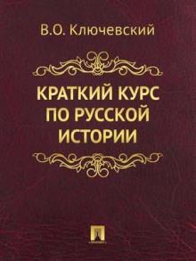 Краткий обзор русской истории