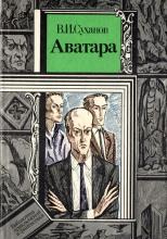Аватара