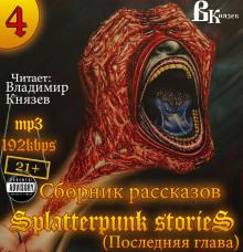 Шокирующие истории 4  (Splatterpunk Stories)