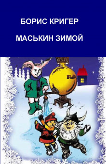 Маськин зимой