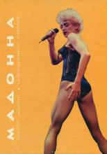 Мадонна. Неавторизованная биография