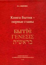 Книга Бытия - первые главы