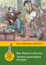 Лучшие детективные рассказы