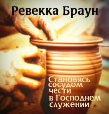 Становясь сосудом чести в господнем служении