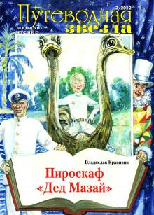 Пироскаф «Дед Мазай»