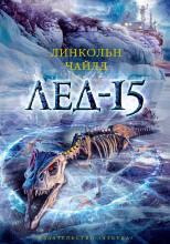 Лёд-15
