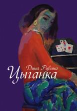 Цыганка - авторский сборник