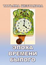 Эпоха времени былого