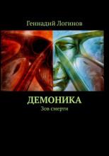 Демоника: Зов смерти