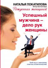 Успешный мужчина - дело рук женщины