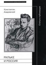 Рильке и Россия: Статьи и публикации