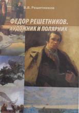 Федор Решетников. Художник и полярник