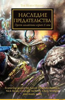 Warhammer 40000. Наследие предательства