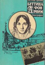 Беттина фон Арним
