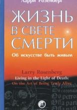 Жизнь в свете смерти