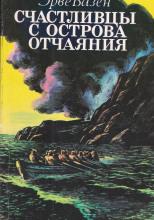 Счастливцы с острова Отчаяния