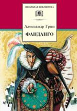 Рассказы «Фанданго» и «Крысолов»