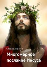 Многомерное послание Иисуса