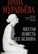 Шестая повесть И.П. Белкина, или Роковая любовь российского сочинителя