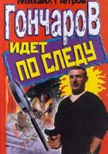 Гончаров попадает в историю