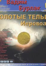 Золотые тельцы Иеровоама