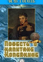 Повесть о капитане Копейкине
