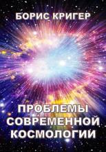 Проблемы современной космологии