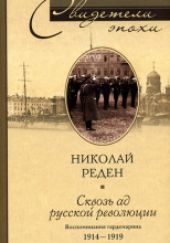 Сквозь ад русской революции. Воспоминания гардемарина. 1914-1919