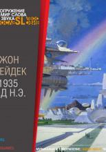 1935 г. н.э.