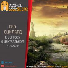 К вопросу о «Центральном вокзале»