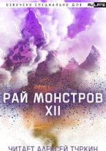 Рай Монстров. Том 12