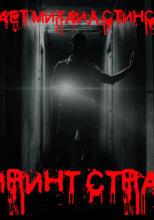 Лабиринт Страха 2